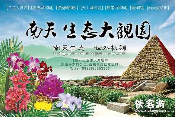 上海到三亚旅游报价_上海到海南三亚旅游